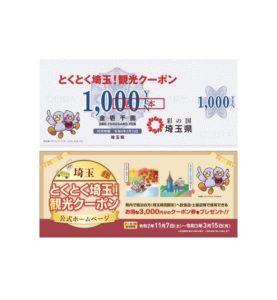 とくとく埼玉!観光クーポン!
